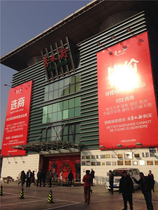[해외 지재권 르포] 중국 북경 최대 짝퉁전문상가 '슈수이제' 가보니...