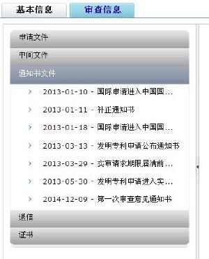 중국출원 파일레퍼 검색 방법