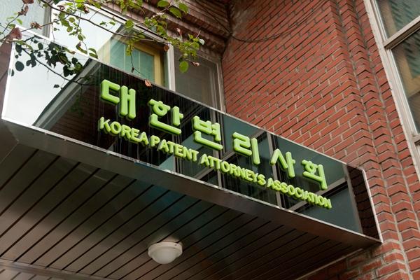 [논평] 특허심판 국선대리인 '변리사 한정' 당연하다