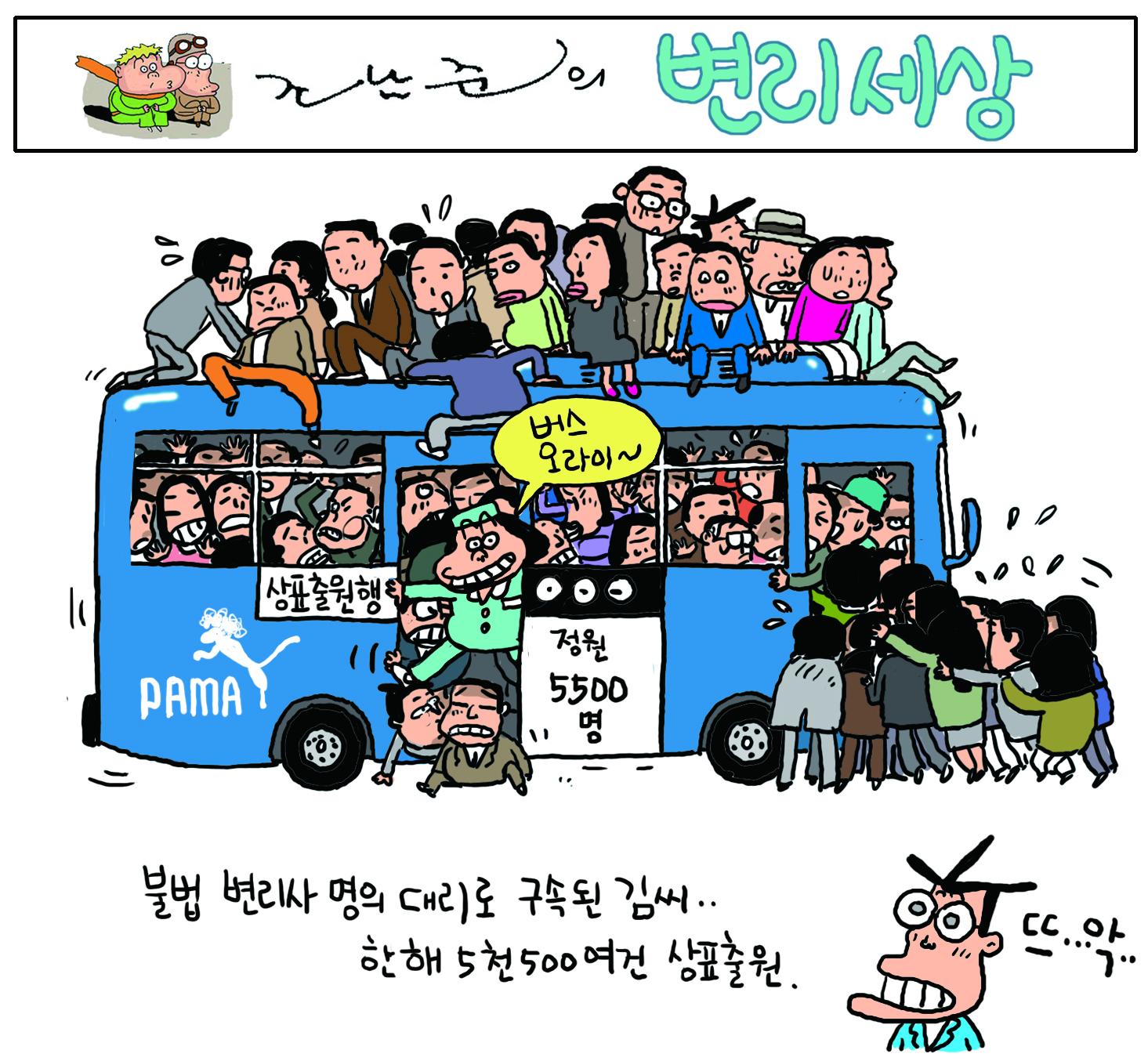 조남준의 변리세상(2019. 08. 05.)