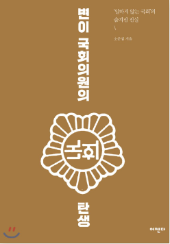 [눈에 띄는 새책] 변이 국회의원의 탄생