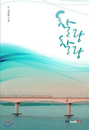 김영환 변리사, 시집 '찰랑찰랑' 발간