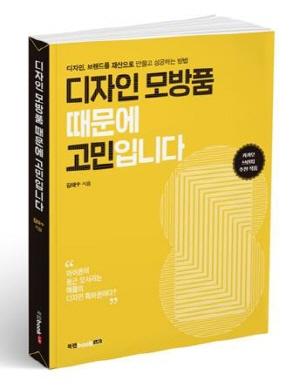 (신간안내) 김태수 변리사가 소개하는 디자인 모방품 대처법