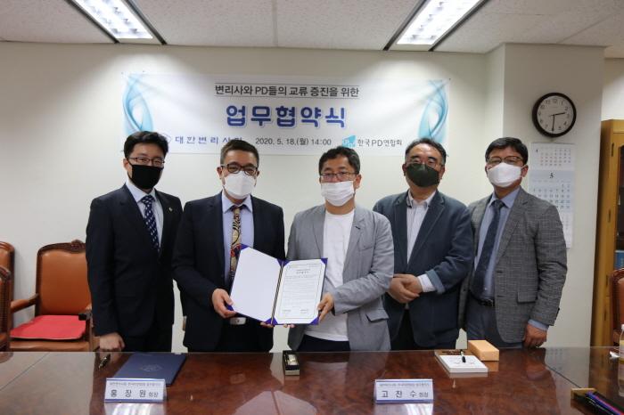 변리사회, 한국PD연합회와 업무협약 체결