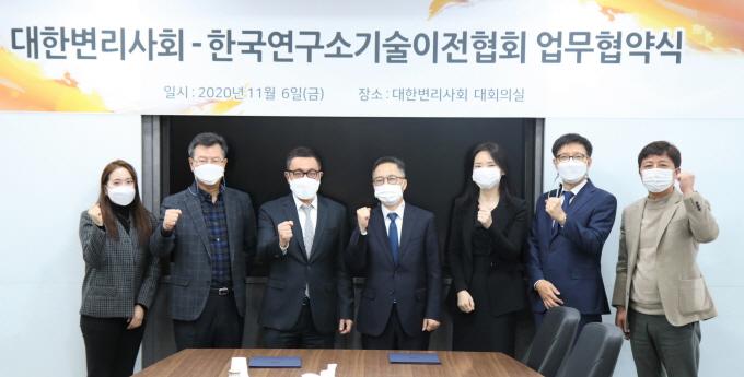 한국연구소기술이전협회 업무협약