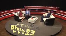 고영회 회장, 이만기 만만한 토크 출연