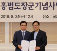 오세중 회장, '홍범도 장군 기념사업회'이사 취임
