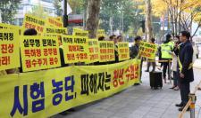 거리로 나선 변리사들, 특허청의 불통 행정 강력 규탄 (3)