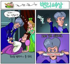 만평) 조남준의 변리세상