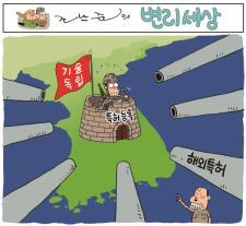 조남준 변리세상 (2019. 10. 05.)