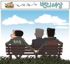 조남준의 변리세상 (2019.12.20)