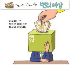 조남준의 변리세상 (2020.04.20)
